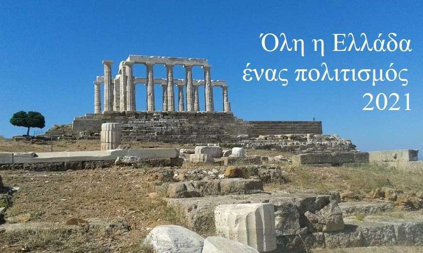 Όλη η Ελλάδα ένας Πολιτισμός»: Παράταση προθεσμίας για εκδηλώσεις και  δράσεις - Cat Is Art