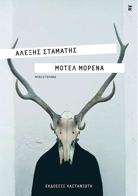 Κυκλοφορεί το νέο μυθιστόρημα του Αλέξη Σταμάτη, «Μοτέλ Μορένα»με τη σύγκουση Τέχνης και μυστηρίου