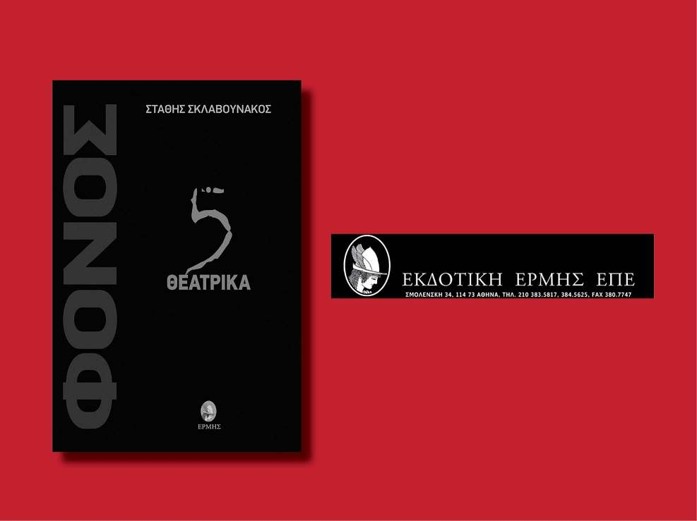 «Φόνος – 5 Θεατρικά». Το βιβλίο του Στάθη Σκλαβουνάκου στο Φιλολογικό Σύλλογο «Παρνασσός»