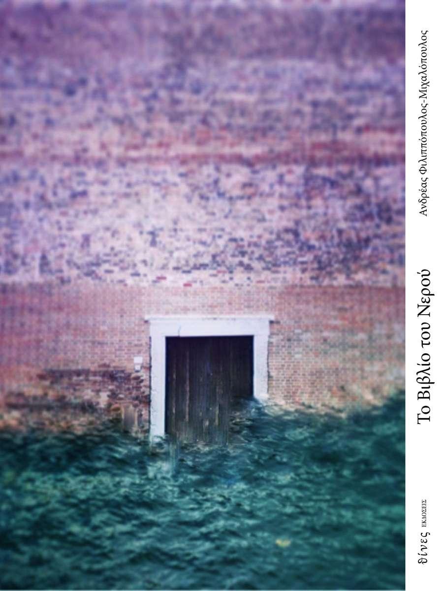 «Το βιβλίο του Νερού» στην Οικία Κατακουζηνού