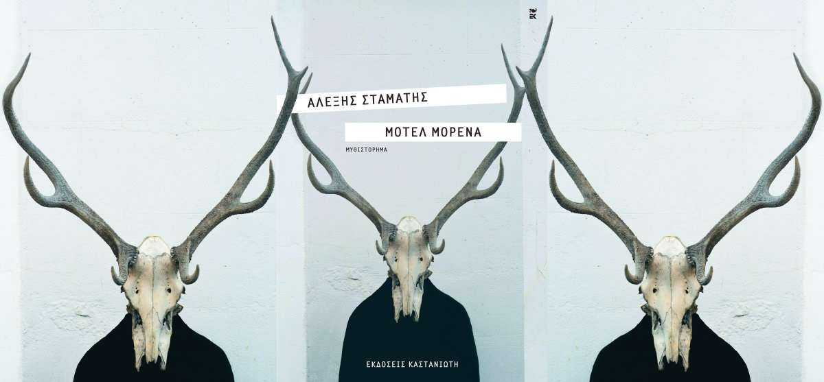 """Ο Αλέξης Σταμάτης προσκαλεί στην παρουσίαση του νέου του βιβλίου, """"Μοτέλ Μορένα"""""""
