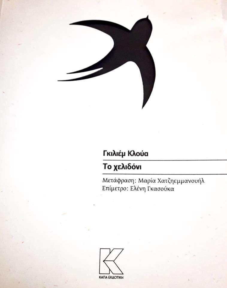 386bf4a9ee5 «Το Χελιδόνι» του Guillem Clua, σε μετάφραση της Μαρίας Χατζηεμμανουήλ, και  επίμετρο της Ελένης Γκασούκα, κυκλοφορεί από την «Κάπα Εκδοτική».