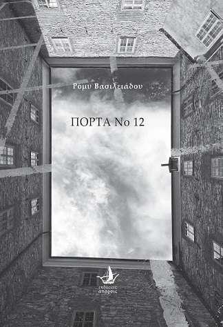 «Πόρτα Νο 12» της Ρόμυς Βασιλειάδου
