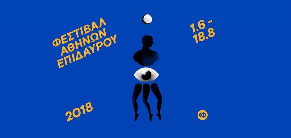 Το πλήρες πρόγραμμα του Φεστιβάλ Αθηνών – Επιδαύρου 2018. Τι θα δούμε, ποιες, ποιους και πότε