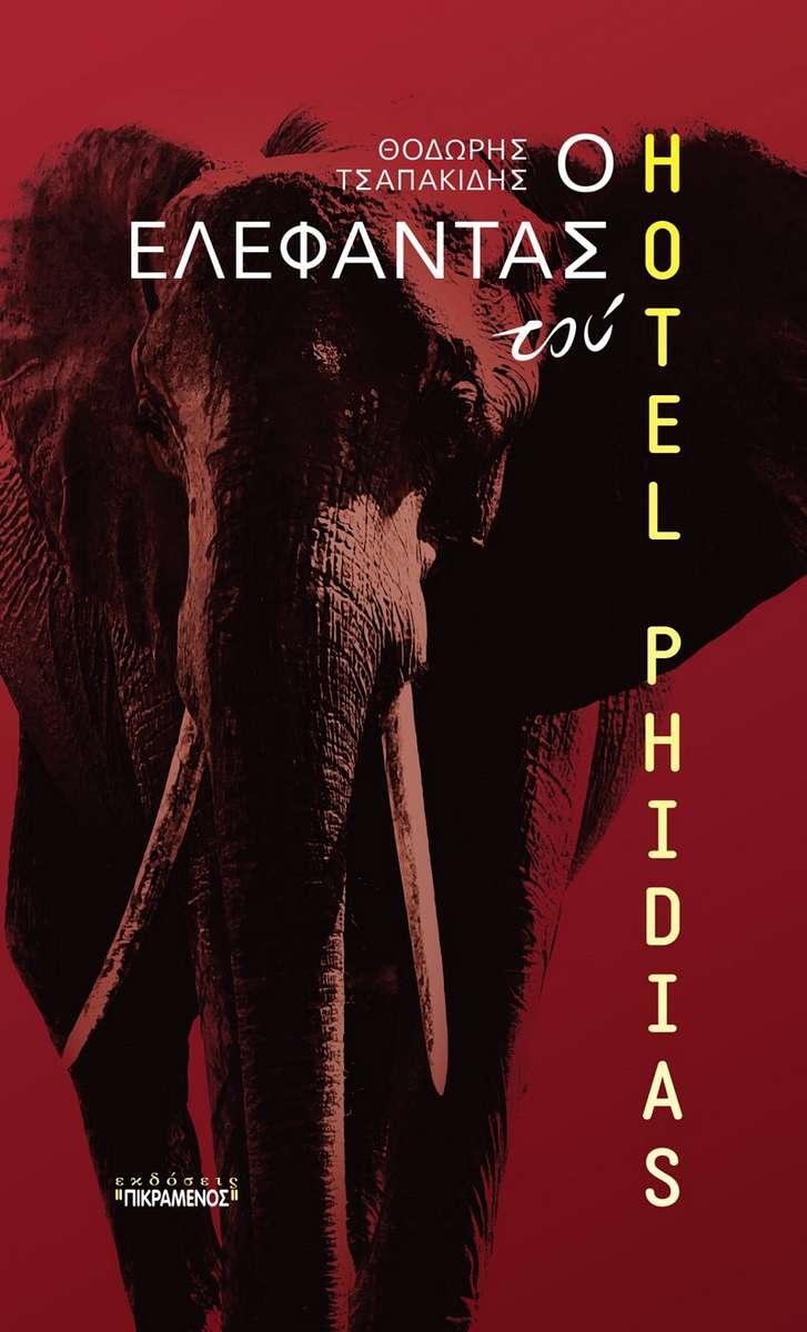Ο ελέφαντας του «HOTEL PHIDIAS». Ένα ημερολόγιο εξιχνίασης φόνου από τον Θοδωρή Τσαπακίδη