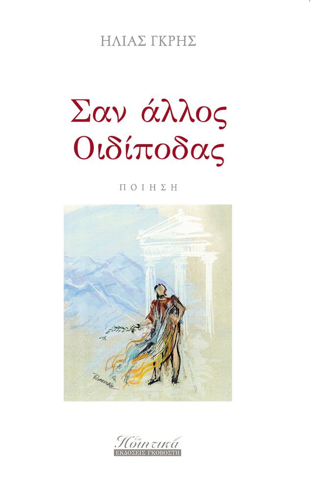 Ηλίας Γκρης, «Σαν άλλος Οιδίποδας»
