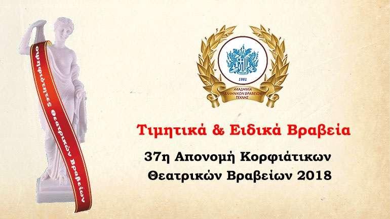 Ποιοι θα κρατήσουν φέτος τα τιμητικά και ειδικά Κορφιάτικα Θεατρικά Βραβεία