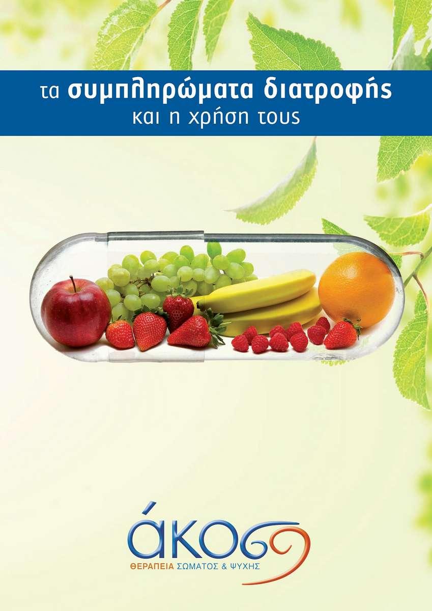 Νέα έρευνα της ΑΚΟΣ για τα συμπληρώματα διατροφής και τη χρήση τους