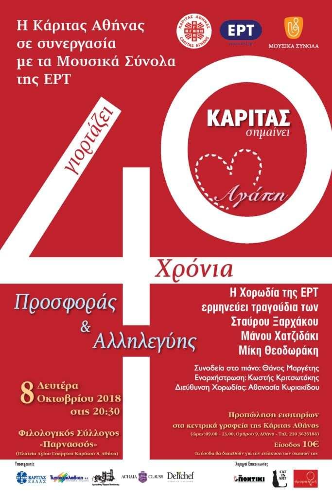 Η Κάριτας Αθήνας γιορτάζει τα 40 χρόνια της προσφοράς της με συναυλία στον «Παρνασσό»