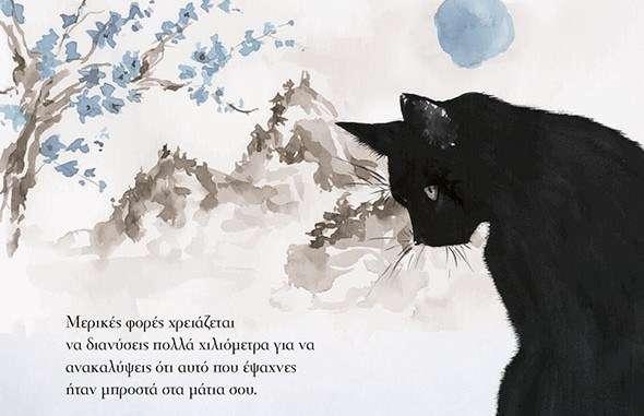 «Το χρονικό ενός πολυταξιδεμένου γάτου» – Χίρο Αρικάουα