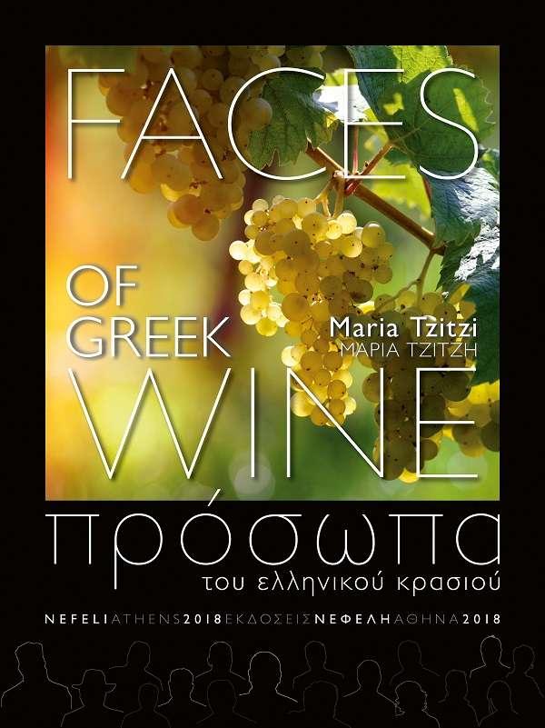 «Πρόσωπα του ελληνικού κρασιού / Faces of Greek Wine». Το νέο -δίγλωσσο- βιβλίο της Μαρίας Τζίτζη