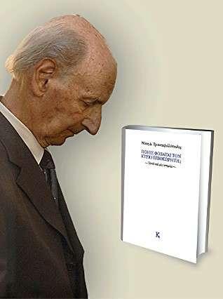 «Ποιος Φοβάται τον Κύριο Επιθεωρητή». Παρουσίαση του βιβλίου στην Οικία Κατακουζηνού