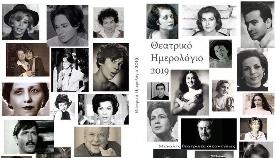 Ένα ιδιαίτερο ημερολόγιο αφιερωμένο στους Έλληνες ηθοποιούς που μας χάρισαν μοναδικές στιγμές