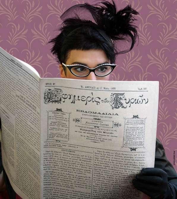 «Ξαναδιαβάζουμε» την «Εφημερίδα Των Κυριών» στην Οικία Κατακουζηνού