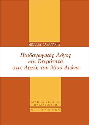 Παιδαγωγικός Λόγος και Ετερότητα στις Αρχές του 20ού Αιώνα / Μιχάλης Δαμανάκης