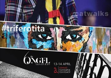 Η νέα γενιά Ελλήνων δημιουργών μόδας έχει το δικό της σημείο συνάντησης. Εσύ θα λείπεις;