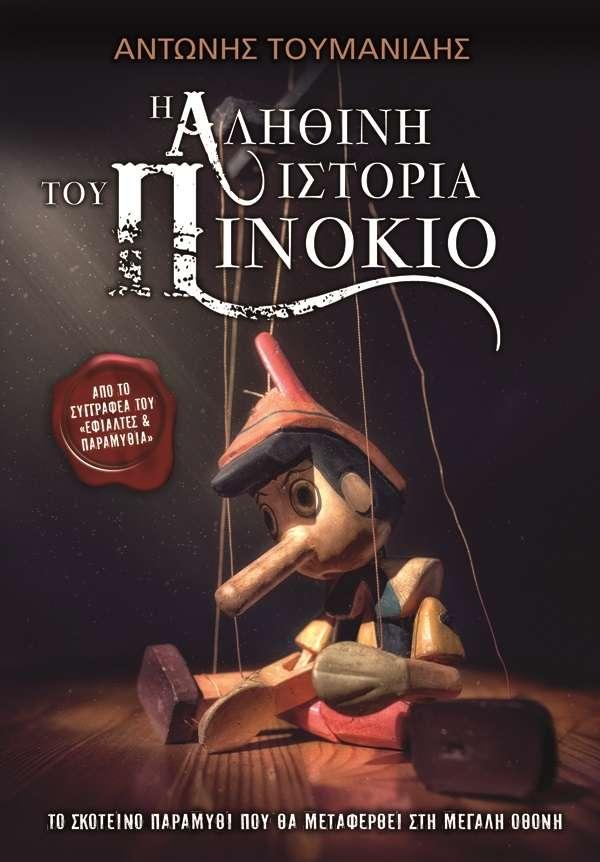 """""""Η Αληθινή Ιστορία του Πινόκιο"""", το σκοτεινό παραμύθι για μεγάλα παιδιά που μεταφέρεται στη μεγάλη οθόνη"""