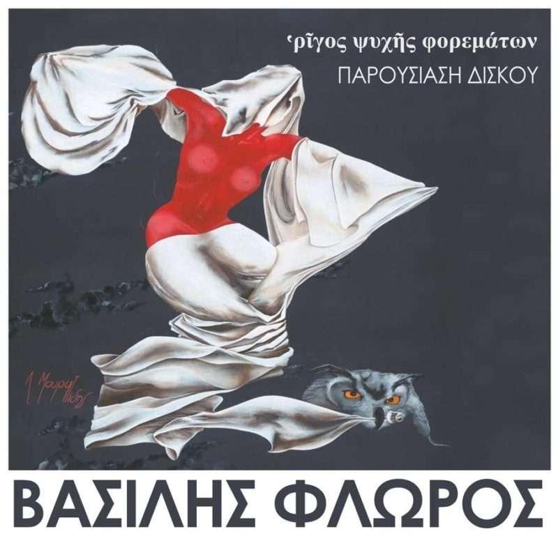 Ο Βασίλης Φλώρος παρουσιάζει την καινούργια του δουλειά, «'ρῖγος ψυχῆς φορεμάτων»