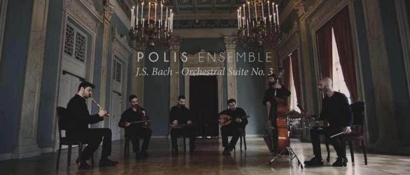 Το συγκρότημα POLIS Ensemble ερμηνεύει J. S. Bach (Air in G)