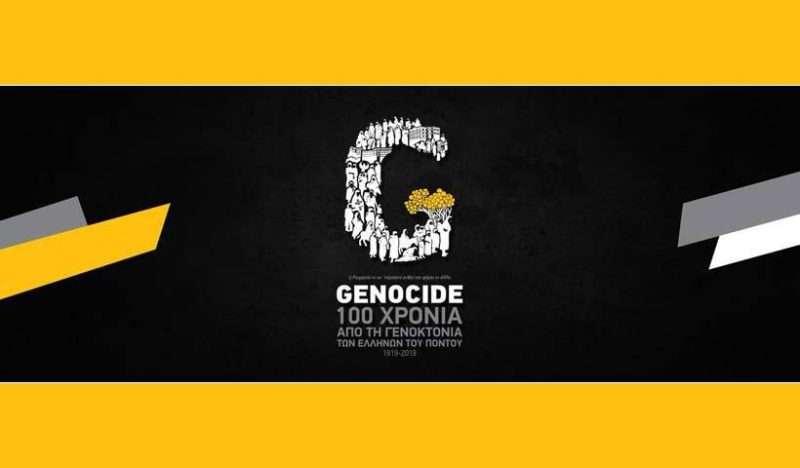 Γενοκτονία. Όλοι οι μεγάλοι σταθμοί του ποντιακού ελληνισμού στο γράμμα «G» του λογότυπου