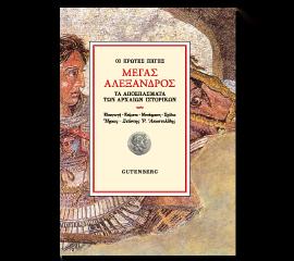 Μέγας Αλέξανδρος – Οι Πρώτες Πηγές: Διαβάστε ένα απόσπασμα
