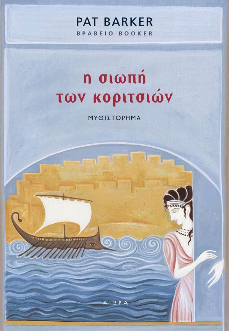 """""""Η σιωπή των κοριτσιών"""" – Το νέο μυθιστόρημα της Pat Barker για τις γυναίκες της Τροίας"""