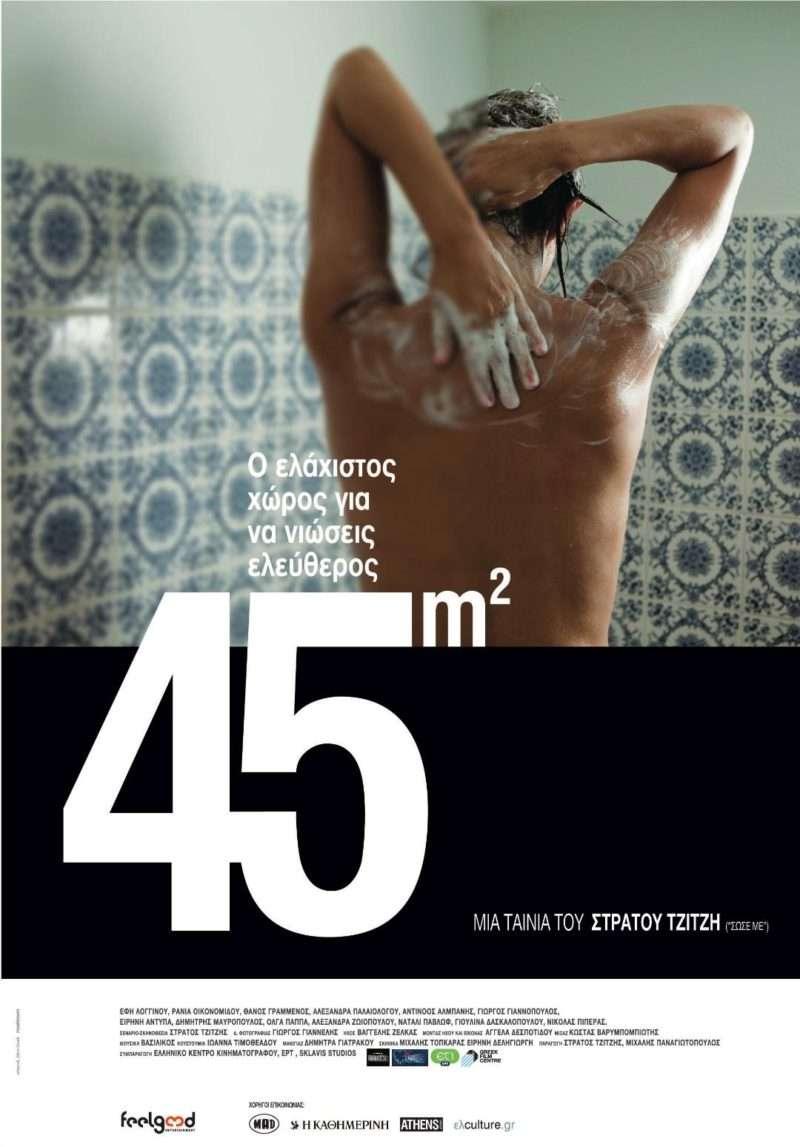 Αφιέρωμα στις 4+1 ταινίες του Στράτου Τζίτζη