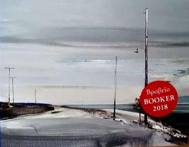 """Ο """"Γαλατάς"""" της Anna Burns με νέο εξώφυλλο, έργο του ζωγράφου Κώστα Σπυριούνη"""