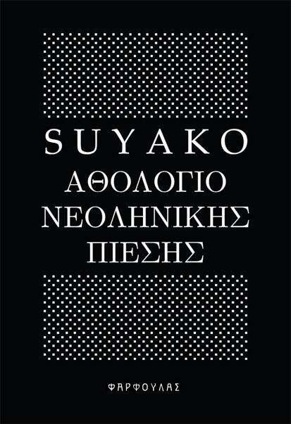 """""""Αθολόγιο Νεοληνικής Πίεσης"""" – Λοξή γραφή από τις Εκδόσεις Φαρφουλάς"""