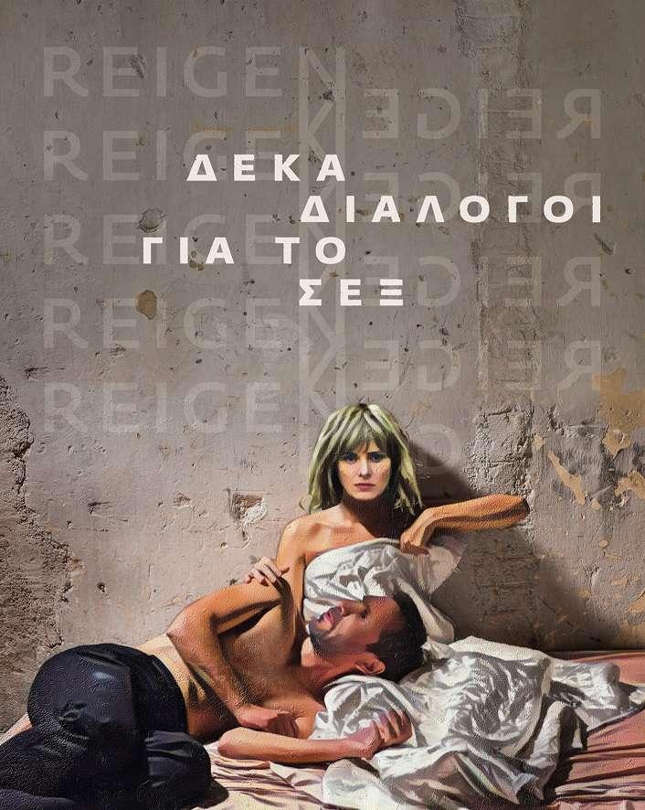 """""""Reigen – Δέκα διάλογοι για το Σεξ"""" με τη Θεοδώρα Τζήμου και τον Γιώργο Χρανιώτη"""