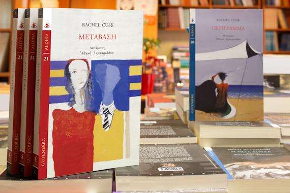"""Κυκλοφορεί η """"Μετάβαση"""" της Rachel Cusk – Διαβάστε ένα απόσπασμα"""
