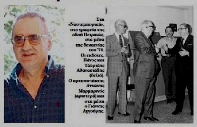 Γιάννης Αγγούρης. Ένας ακούραστος εργάτης της «Ναυτεμπορικής» για 35 χρόνια…