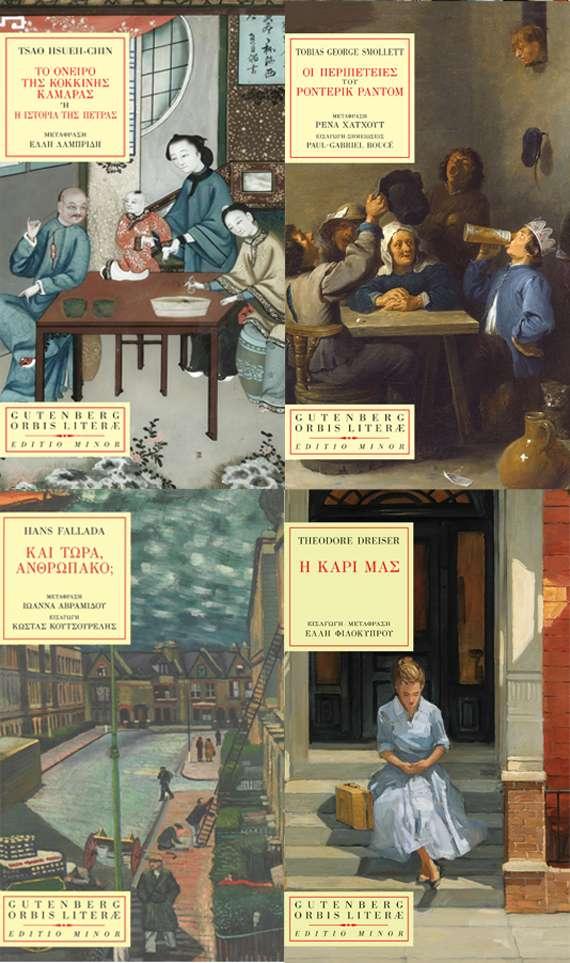 Τέσσερα χορταστικά κλασικά μυθιστορήματα προτείνουμε για τον Αύγουστο