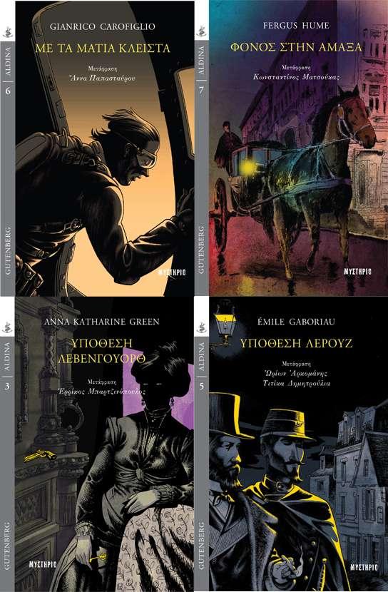 Τέσσερα δεξιοτεχνικά αστυνομικά μυθιστορήματα που ταιριάζουν στον Αύγουστο