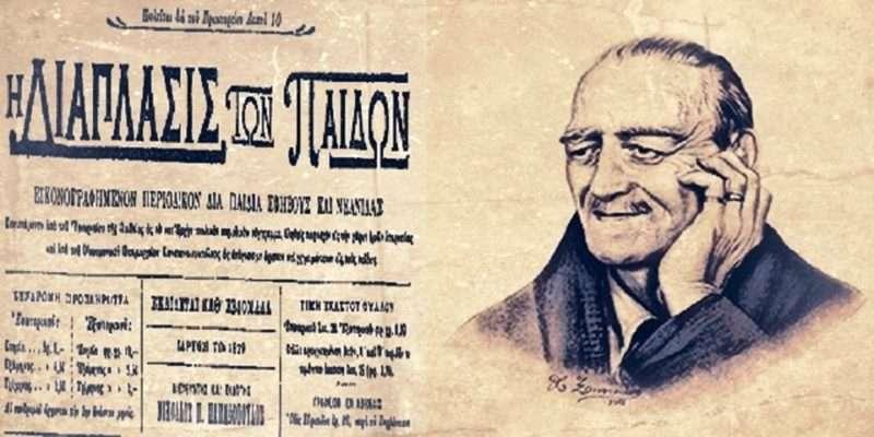 Η «Διάπλασις των Παίδων», ο Γρηγόριος Ξενόπουλος και οι μεγάλες υπογραφές…