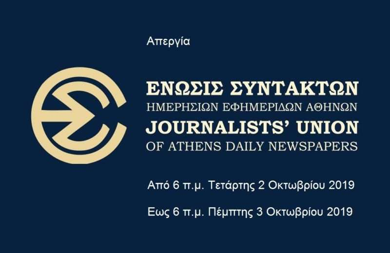 Το Catisart.gr συμμετέχει στην απεργία της Ένωσης Συντακτών