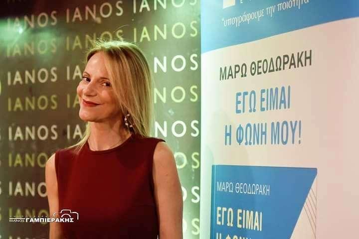 """Ανακαλύψτε το νέο εξαιρετικό βιβλίο της Μάρως Θεοδωράκη, """"Εγώ είμαι η φωνή μου!"""""""