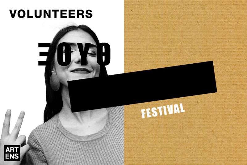 Η ARTENS διοργανώνει το «ΞΟΥΘ Festival» και περιμένει τις προτάσεις σας
