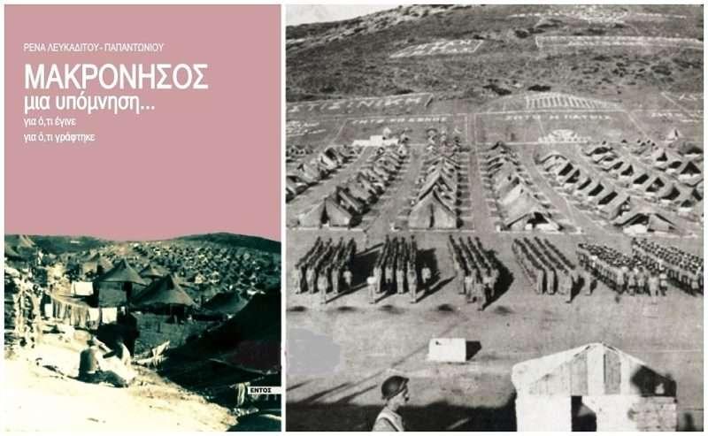 Ρένα Λευκαδίτου – Παπαντωνίου: «Μακρόνησος, μια υπόμνηση για ό,τι έγινε, για ό,τι γράφτηκε»