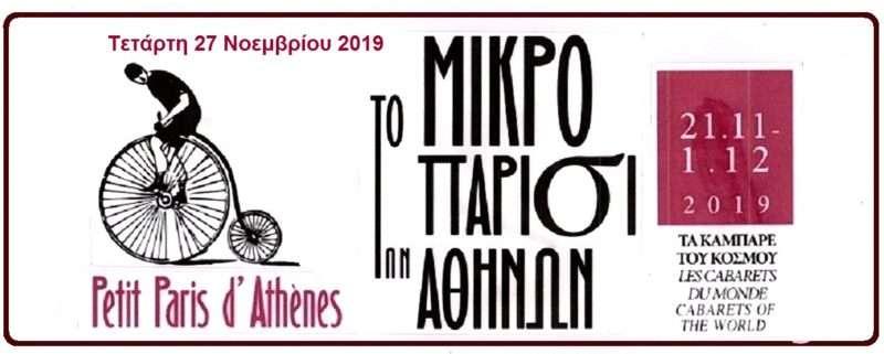 Τετάρτη 27 Νοεμβρίου 2019:  Με θέατρο και μουσική συνεχίζεται «Το Μικρό Παρίσι των Αθηνών»