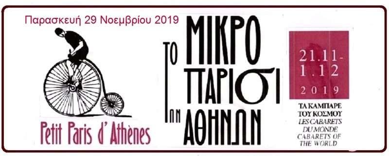 Παρασκευή 29 Νοεμβρίου 2019: Πολλές μουσικές παραστάσεις για «Το Μικρό Παρίσι των Αθηνών»