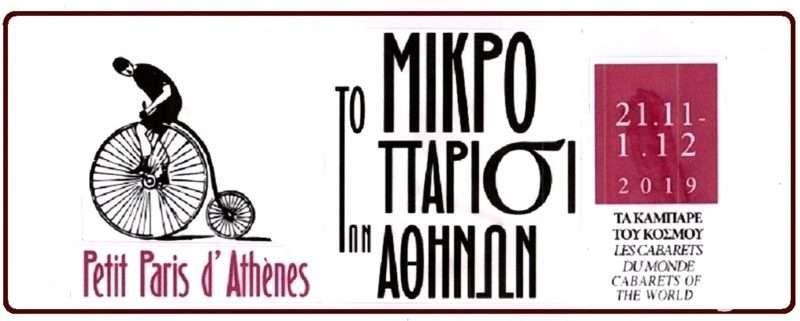 Συνεχίζεται «Το Μικρό Παρίσι των Αθηνών» με πλούσιο πρόγραμμα: Swing, blues, θέατρο, φωτογραφία