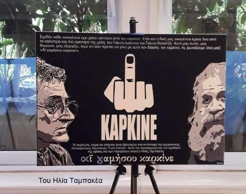 Η «Λέσχη Ελλήνων Γελοιογράφων» …στρίβει το μουστάκι στη μάχη κατά του καρκίνου