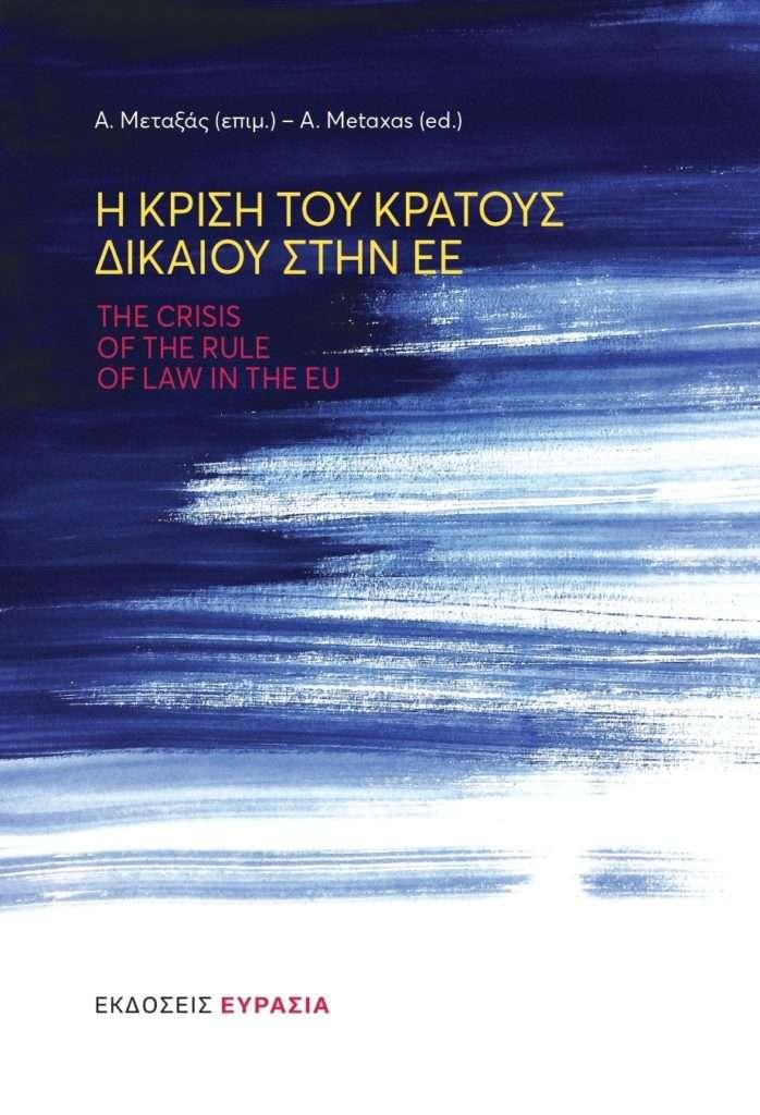 """""""Η κρίση του Κράτους Δικαίου στην ΕΕ"""" – Δίγλωσση συλλογική έκδοση σε επιμέλεια του Αντώνη Μεταξά"""