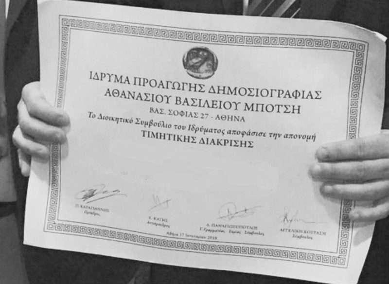 Τα βραβεία και οι τιμητικές διακρίσεις από το Ίδρυμα «Αθανασίου Βασ. Μπότση» για το 2020