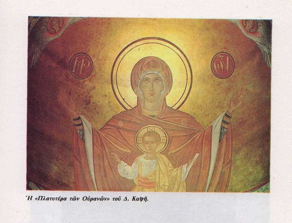 Η Παναγία η Κανάλα, η Παναγίτσα Κυνοσάργους, ο Δημήτρης της Σάμου και ο παπα-Τάκης του Μόντρεαλ