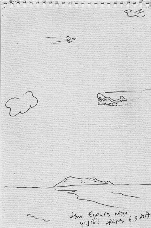 Σκίτσο με αφιέρωση